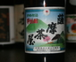 『薩摩茶屋』村尾酒造のレギュラー芋焼酎。その味はいかに…。