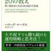 投資は一種の人気投票であり、最も危険なのは人気の絶頂にある資産を買うことだ。(ハワード・マークス氏のお言葉)