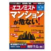 【ブックレビュー】話題の本・週刊エコノミスト2018.10.16
