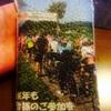 『グルッと まるごと栄村100kmサイクリング』