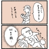 【No.26】親に似て・・・(4コマ)