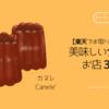 【楽天でお取り寄せできる】美味しい「カヌレ」のお店3選!