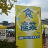 津軽の食と産業まつり2009