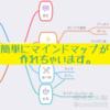 マインドマップがスマホアプリで美しく作れる!MindNodeをレビューしてみたよ