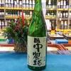新酒二種 田中農場28BY 生原酒、 天遊琳かすみ酒29BY