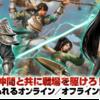 真・三國無双8がオフライン&オンライン協力プレイが本日から可能に!無料共闘&体験版も11月1日から配信決定!