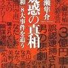 永瀬隼介 疑惑の真相「昭和」8大事件を追う