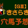 【GⅢ】きさらぎ賞 結果