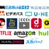 ドラマ見放題『定額動画配信サービス』を使ってみての感想(2018年版) その② 各社の比較&特徴