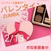 親子で踊ろう♡ チョコレイト・ディスコ♪バレンタインZUMBAパーティー【参加者受付中】