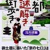 地図・地名からよくわかる!京都謎解き街歩き