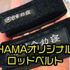 【HAMA】ロッドの束ねて持ち運びするのに便利「食釣寝ロッドベルト」発売!