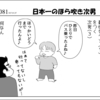 (1コマ0081話)日本一のほら吹き次男