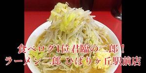 食べログラーメンランキング1位!「ラーメン二郎 ひばりヶ丘駅前店」で、YOU気軽に「二郎」デビューしちゃいなよ