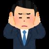 耳が痛い【気圧の変化】