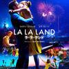 (映画)LA LA LAND@109シネマズ名古屋 ~閉じられていく未来について考える
