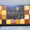 メリーチョコレートカムパニーのショコラコレクションで3種類のプレーンチョコを堪能した!