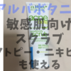 iHerb(アイハーブ)のアトピー・ニキビ・敏感肌向けスクラブ紹介【アルバボタニカ】