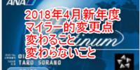 【要チェック】2018年4月新年度マイラー的変更点【陸マイラー・SFC・修行僧】