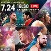 7.24 新日本プロレス G1 CLIMAX 29 8日目 広島 ツイート解析