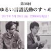 第36回 ゆるい言語活動のすゝめ(平成29年5月26日)
