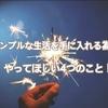 【ミニマリスト】シンプルな生活を手に入れる為にやってほしい4つのこと!