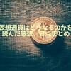 「仮想通貨はどうなるか」を読んだ感想、要点まとめ