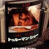 映画紹介10 トゥルーマン・ショー