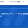【Googleアドセンス】お客様の AdSense アカウントでの広告配信を制限しました!を乗り越えました!