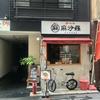 """汁なし担々麺 麻沙羅(中区)""""4周年記念""""肉汁汁なし担々麺"""