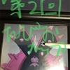 【予告】仲間大会「たぴおカップ」6/17(日)開催のお知らせ