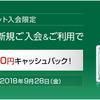 三井住友visaカードは10000円キャッシュバック中!どれが一番おすすめ?