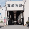 JR和歌山駅前 卸小売商店街 東卸市場