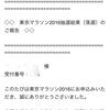 東京マラソン結果通知(本物)が来た!【60日前 さいたま国際マラソン】