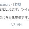 元アイマス雪歩声優、友利花(長谷優里奈、ゆりしー)の『全てを終わらせるSHOWROOM』を声優過激派が見た。