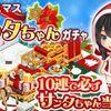 クリスマス「サンタちゃん」ガチャ(動画付)