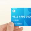 クレカを使わず高還元!!最大還元率3.0%のカードを紹介!!