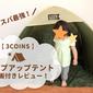 【コスパ最強】再入荷!スリコのテントが夏のレジャーに大活躍★サイズ感やたたみ方を動画付きで紹介!【3COINS】