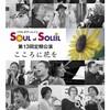 SOUL OF SOLEIL定期公演のお知らせ