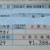 【沖縄県30代】5月貯蓄の状況