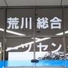 月会費不要・料金500円以下で使えるフィットネスジム!東京都の公共施設・荒川総合スポーツセンター ワンコイントレーニング
