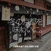 770食目「冬の京都を味わいに。」大極殿本舗 六角店 栖園@京都