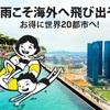 またまたホノルル片道12,900円から!!スクートでセール開催!!