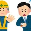 発達障害×警備(2号)の話――オフィス業務との違い『オフィス業務にも出禁制度を』