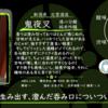 【月曜日の先週の一本!】鬼夜叉 遠心分離純米吟醸【FUKA🍶YO-I】