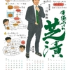 【WORK】「芝中学校・芝高等学校ポスター・カレンダー」(学校法人芝学園)2019年度版