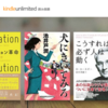 月額980円でいろんな本が読み放題!? Kindle Unlimitedってなんだ!?