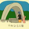 「ウサギと行く4泊5日広島旅行~4日目「離脱ウサギとレモン牛乳がぶ飲み甲子園」~」