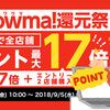 8月31日にWowma還元祭と三太郎の日が一気にやってくる!アーユーレディ?今すぐ準備しなきゃ!