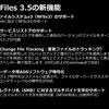 Nutanix Files 3.5 機能紹介
